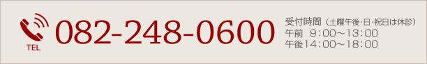 TEL:082-248-0600