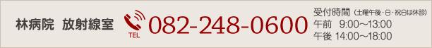 TEL:082-248-0600 FAX:082-240-8801